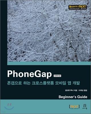 PhoneGap 한국어판