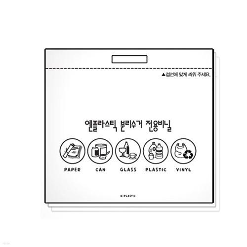 내츄럴/컬러빈 전용비닐(35L) 20장