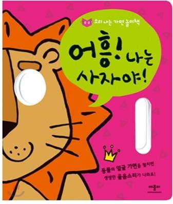 어흥! 나는 사자야!
