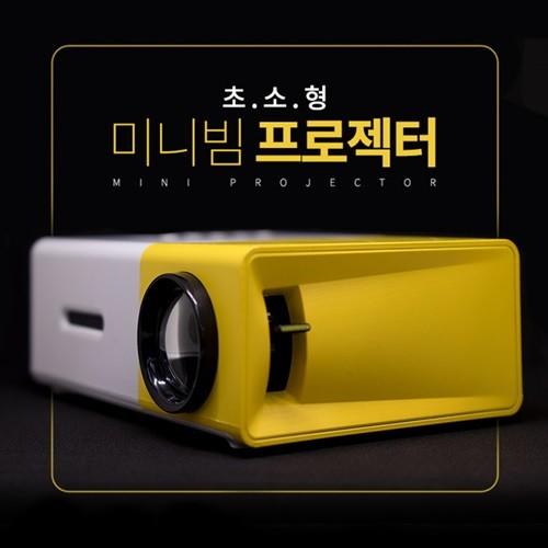 미니빔 프로젝터 프로젝트 LED