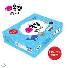 똑쟁 낱말카드(전200장)_세이펜적용(별매)