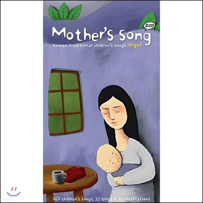 어머니의 노래 오르골 연주 (Mother's Song)