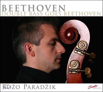 Bozo Paradzik 베토벤: 첼로 소나타 전곡집 [더블 베이스 연주반] (Double Bass Goes Beethoven)