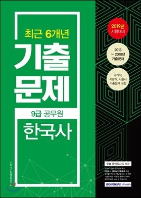 2019 9급 공무원 최근 6개년 기출문제 한국사