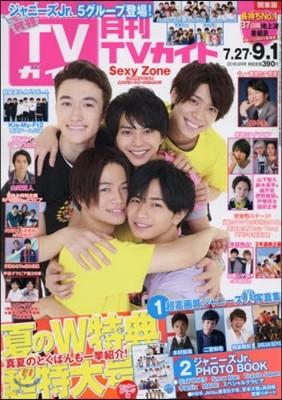 月刊TVガイド關東版 2018年9月號