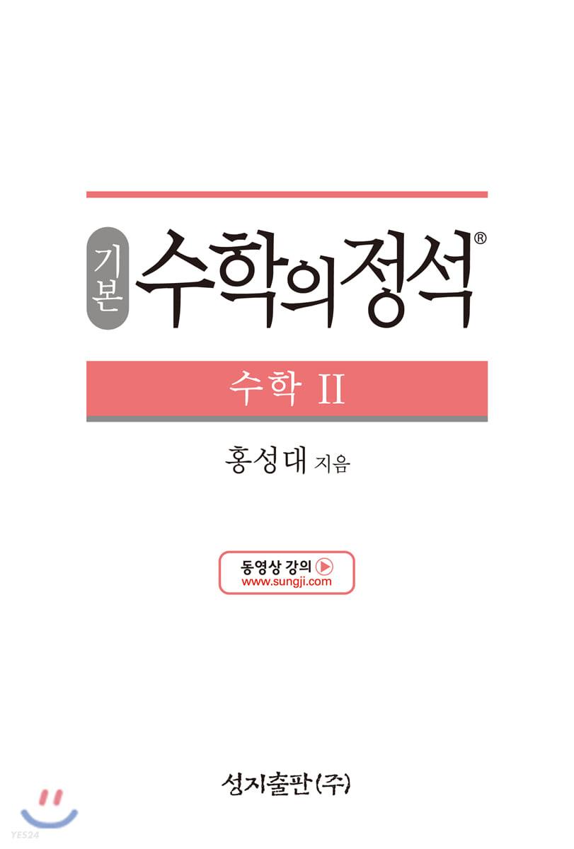 기본 수학의 정석 수학 2 (2021년용)