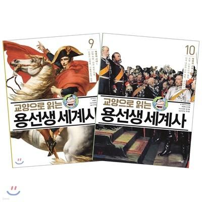교양으로 읽는 용선생 세계사 9,10권 세트