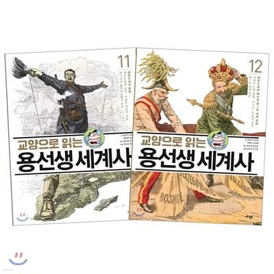 교양으로 읽는 용선생 세계사 11,12권 세트