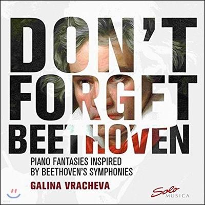 Galina Vracheva 갈리나 브라체바 - 베토벤 교향곡으로부터 인상을 받아 작곡한 피아노 작품집 (Don't Forget Beethoven)