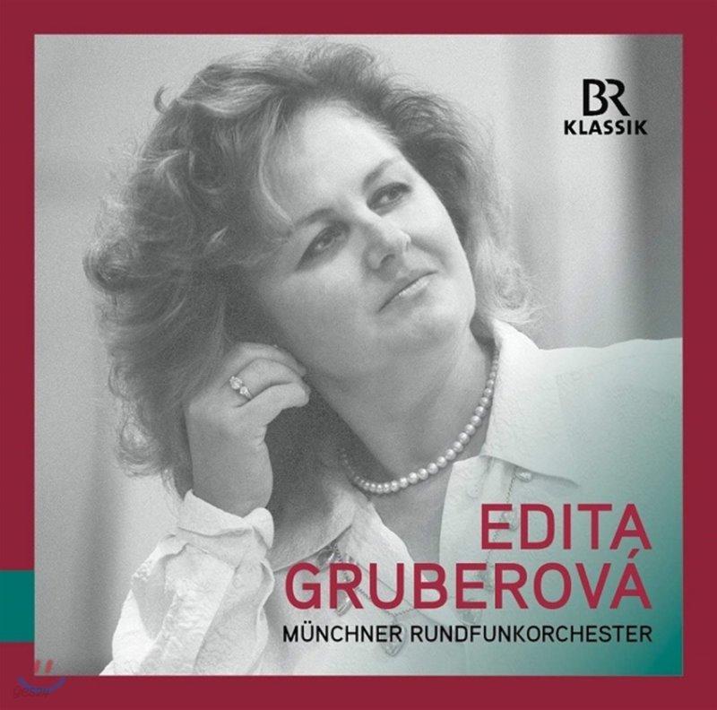 에디타 그루베로바 & 뮌헨 방송 교향악단 1983 - 2000년 실황 녹음집 (Edita Gruberova - Muenchner Rundfunkorchester)