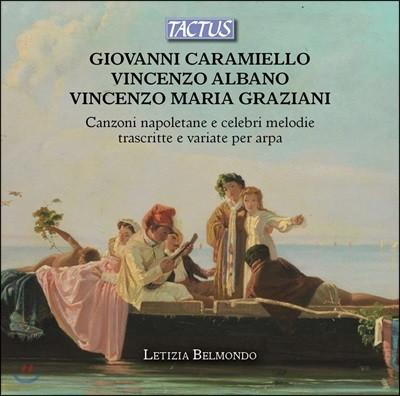 Letizia Belmondo 나폴리의 노래와 유명한 선율로 만든 작품집 [하프 편곡반] (Neapolitan songs and famous melodies)