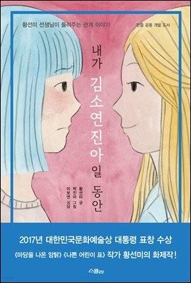 내가 김소연진아일 동안 (체험판)