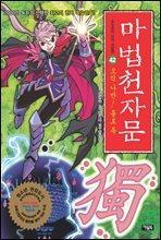 마법천자문 42권