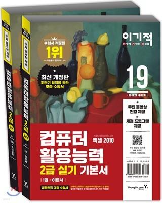 2019 이기적 컴퓨터활용능력 2급 실기 기본서