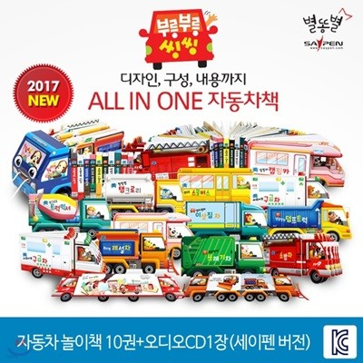 New 부릉부릉 씽씽 (10권 보드북+cd1장)_세이펜버전