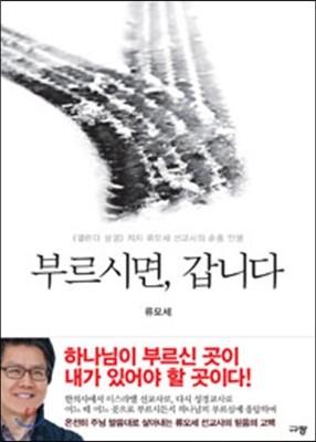 부르시면, 갑니다 - 《열린다 성경》 저자 류모세 선교사의 순종 인생