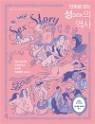 만화로 보는 성의 역사 - 인류학자이자 정신의학자가 쓴 섹스에 관한 과감하고도 장대한 인류학적 서사시 (역사/큰책/상품설명참조/2)