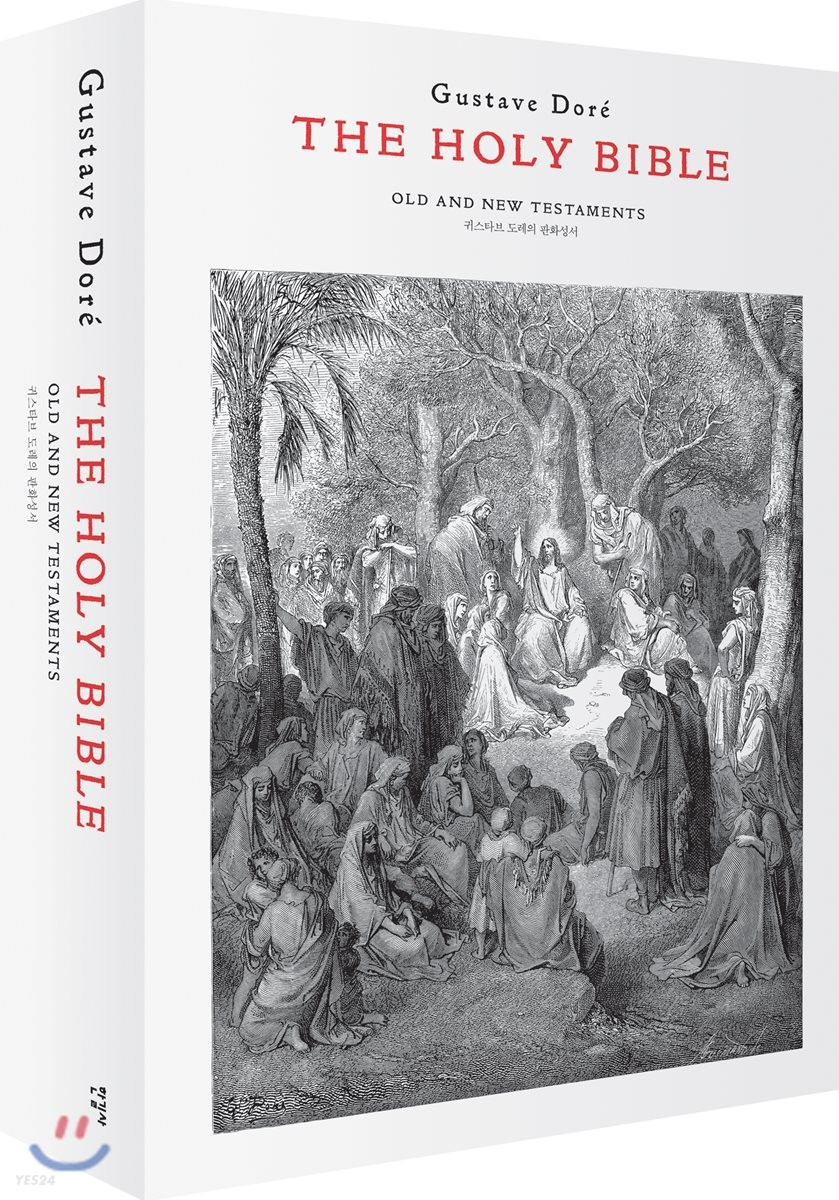 귀스타브 도레의 판화성서
