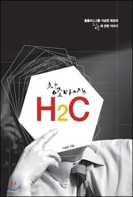 창조 바이러스 H2C - 홈플러스그룹 이승한 회장의 창조에 관한 이야기