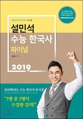 2019 설민석 수능 한국사 파이널