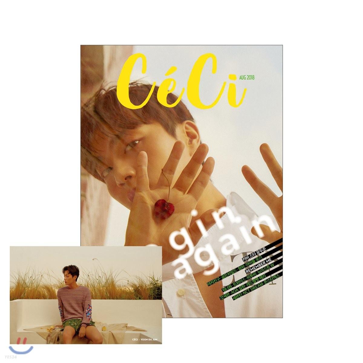 CECI 쎄씨 A형 (여성월간) : 8월 [2018]