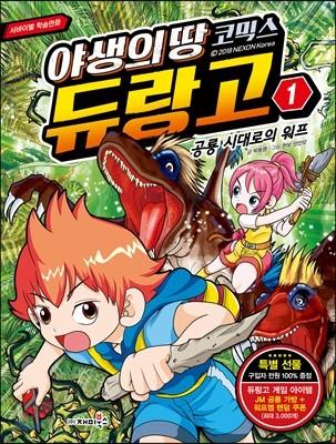 [예약판매] 야생의 땅 듀랑고 코믹스 1