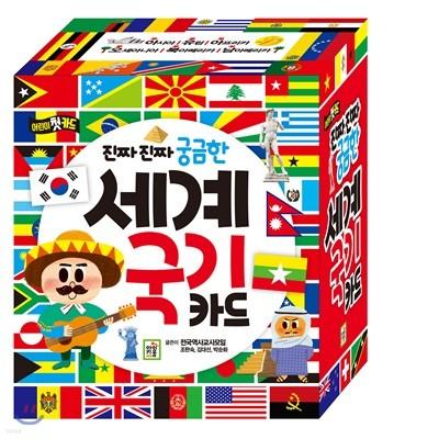 진짜 진짜 궁금한 세계 국기 카드