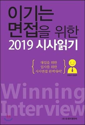 이기는 면접을 위한 2019 시사읽기