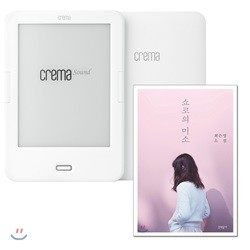 예스24 크레마 사운드 (crema sound) + 쇼코의 미소 eBook 세트