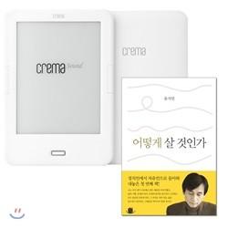 예스24 크레마 사운드 (crema sound) + 어떻게 살 것인가 eBook 세트