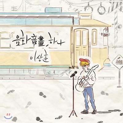 이상훈 1집 - 음화 音畵, 하나