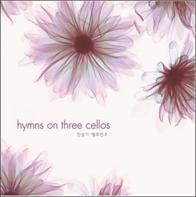 첼로로 연주하는 찬송가 (Hymns On Three Cellos)