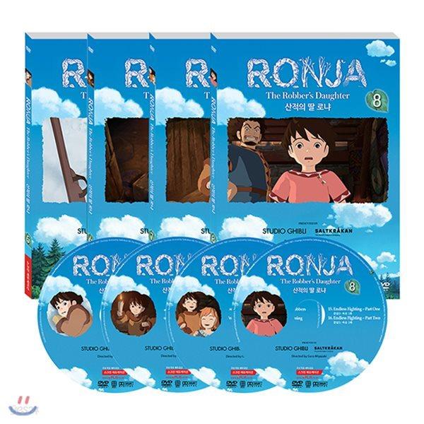 [DVD] 산적의 딸 로냐 2집 RONJA : The Robber's Daughter