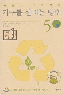 새롭고 적극적인 지구를 살리는 방법 50