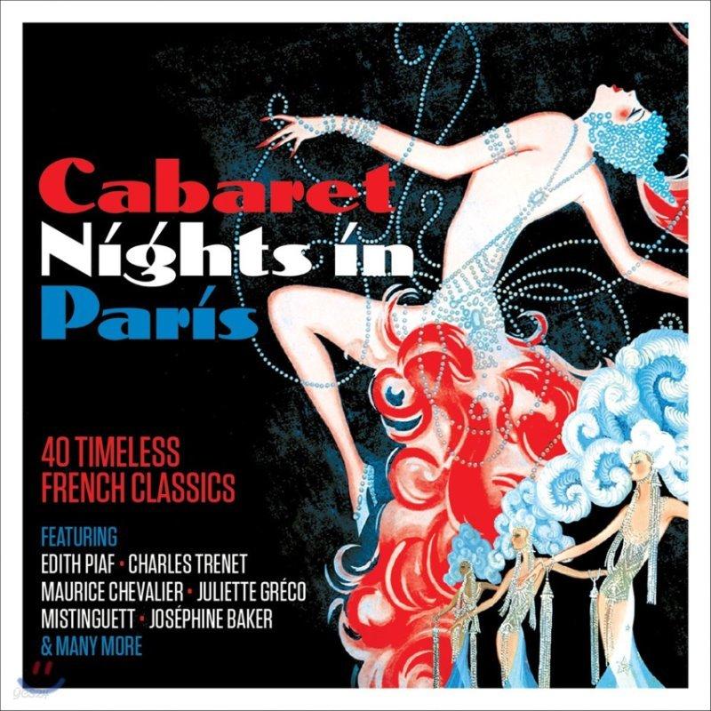 프랑스의 카바레 음악 모음집 (Cabaret Nights In Paris)