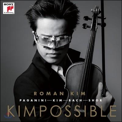 로만 킴 (Roman Kim) - 바이올린 연주집 (Kimpossible)