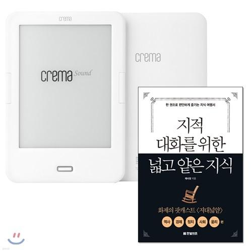 예스24 크레마 사운드 (crema sound) + 지적 대화를 위한 넓고 얕은 지식 eBook 세트