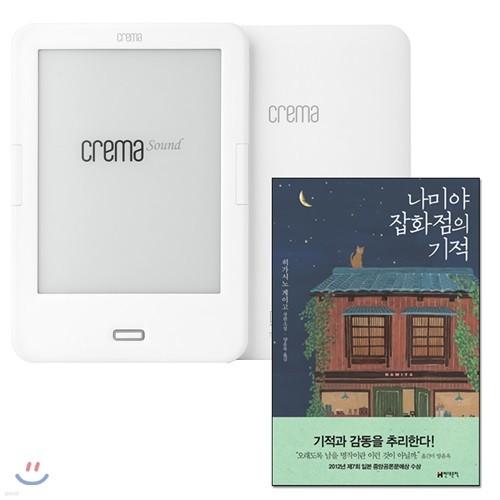 예스24 크레마 사운드 (crema sound) + 나미야 잡화점의 기적 eBook 세트
