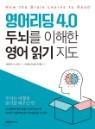 영어리딩4.0 두뇌를 이해한 영어 읽기 지도