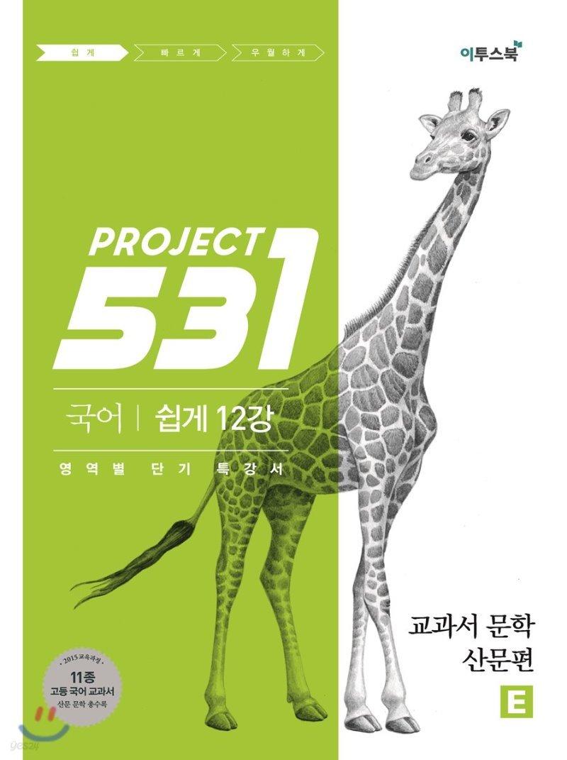 531 프로젝트 PROJECT 국어 교과서 문학 산문편 E (2021년용)
