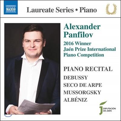 알렉산드르 판필로프 - 피아노 리사이틀 (Alexander Panfilov - Piano Recital)