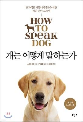 개는 어떻게 말하는가