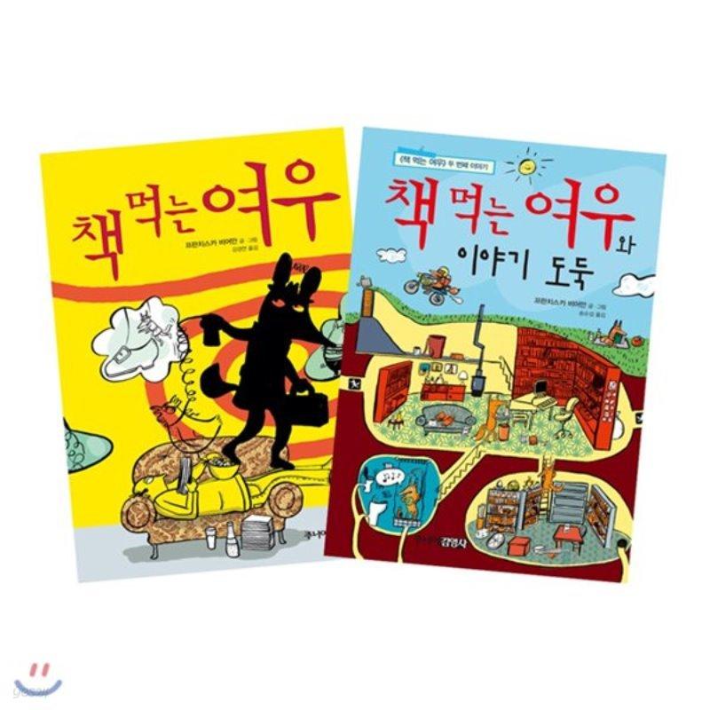 [사은품증정] 책먹는 여우/책먹는 여우와 이야기 도둑 세트