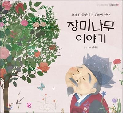 장미나무 이야기
