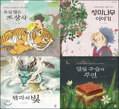 도란도란 옛이야기 속으로 대동야승 그림책 세트