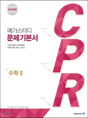 메가스터디 문제기본서 CPR 수학 2