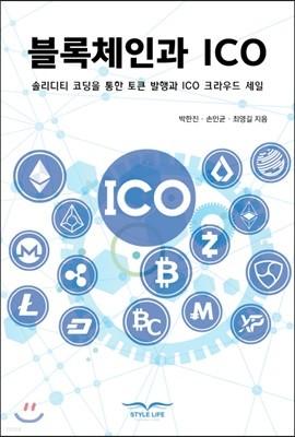 블록체인과 ICO