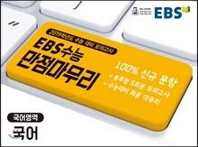 EBS 수능 만점마무리 봉투모의고사 국어영역 국어