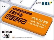 EBS 수능 만점마무리 봉투모의고사 영어영역 영어