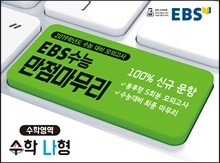 EBS 수능 만점마무리 봉투모의고사 수학영역 수학 나형